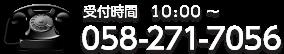 営業中の電話番号